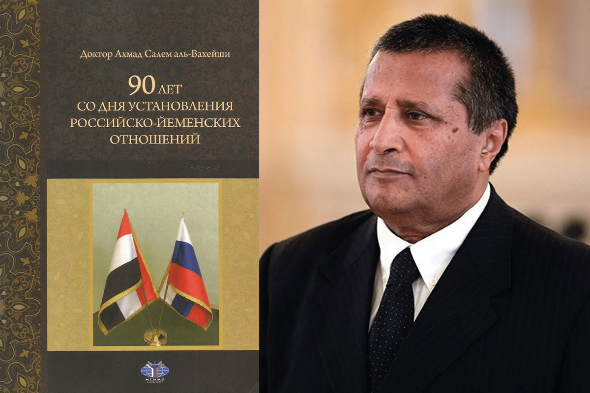 Online Meeting on the Anniversary of Yemeni Revolution.Presentation of a Book about Yemeni-Russian Friendship by H. E. Ambassador Ahmad Salem Al-Wahishi.